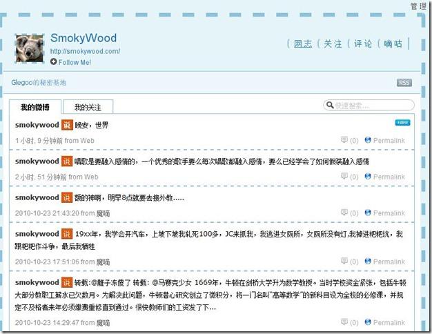 microblog_index